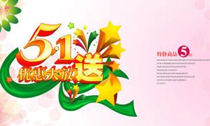 51劳动节优惠促销广告PSD源文件