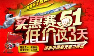 51劳动节促销活动PSD源文件