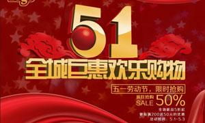 51全城巨惠欢乐购物海报设计PSD源文件