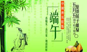 中国传统糕点店端午节海报PSD源文件