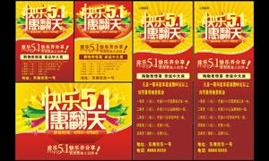 51乐翻天促销海报设计矢量素材
