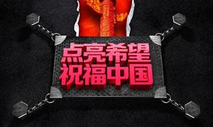雅安地震祝福中国海报设计PSD源文件