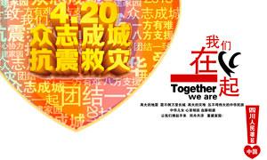 四川雅安地震海报设计PSD源文件