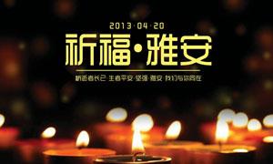 祈福雅安公益海报设计PSD源文件