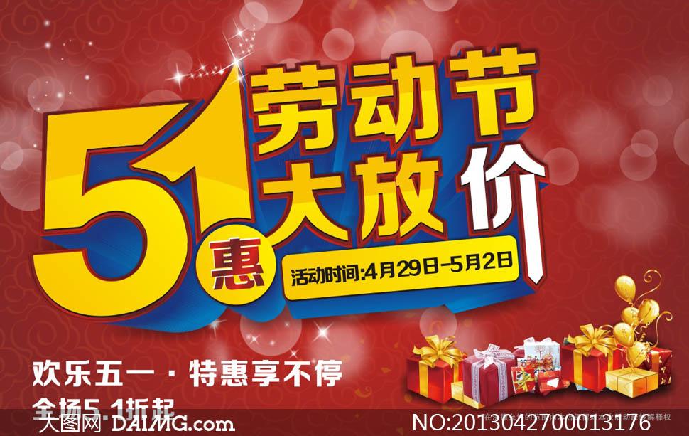 51劳动节商场促销海报矢量源文件 - 大图网设计素材