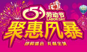 51劳动节聚惠风暴海报设计矢量素材