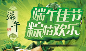 端午佳节粽情欢乐节日海报PSD源文件