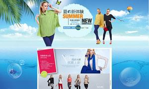 淘宝夏季时尚女装专题设计PSD素材