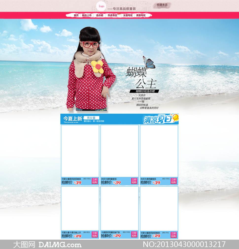 淘宝夏季童装店铺装修psd素材 高清图片