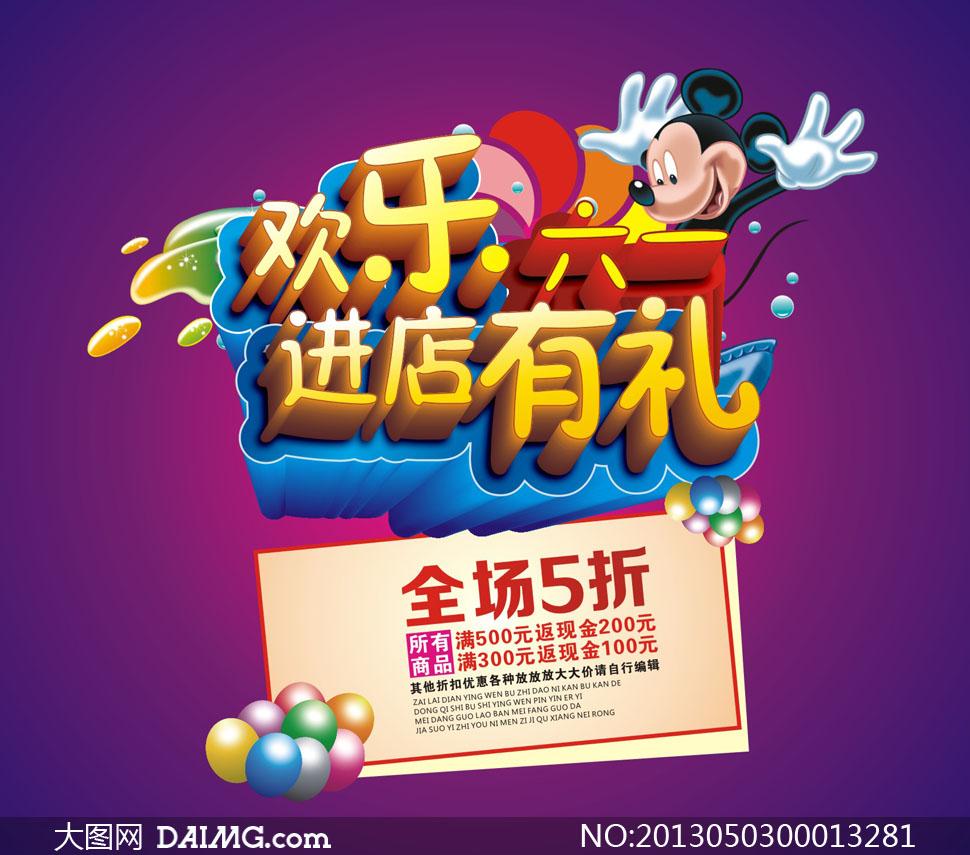 61儿童节商场促销海报矢量素材