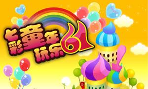 七彩童年儿童节卡通海报矢量素材