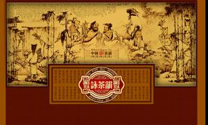咏茶韵茶包装设计模板PSD源文件