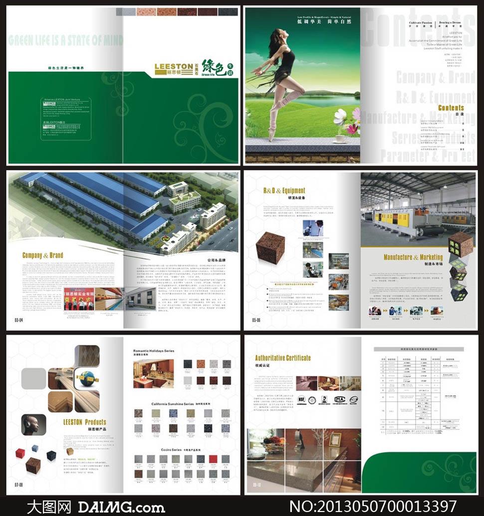 环保石材企业画册模板矢量素材