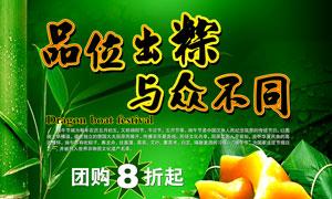 端午节粽子团购海报设计PSD源文件