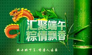 端午节粽情飘香节日海报PSD源文件