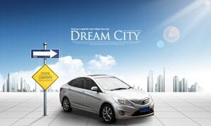 道路指示牌与汽车建筑PSD分层素材