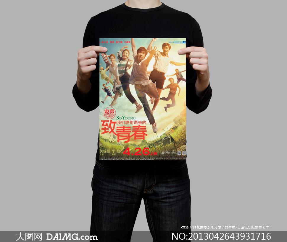 致青春电影海报设计psd源文件