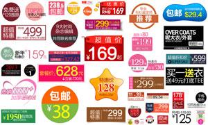 超多淘宝价格标签设计PSD素材