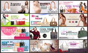 淘宝精美包包促销海报设计PSD源文件