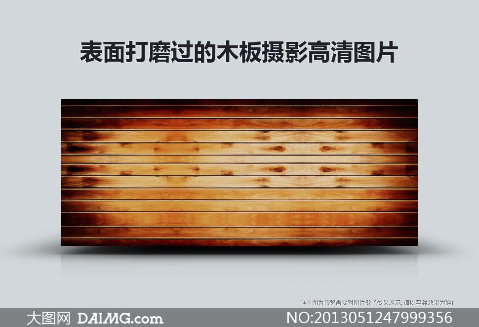 表面打磨过的木板特写摄影高清图片