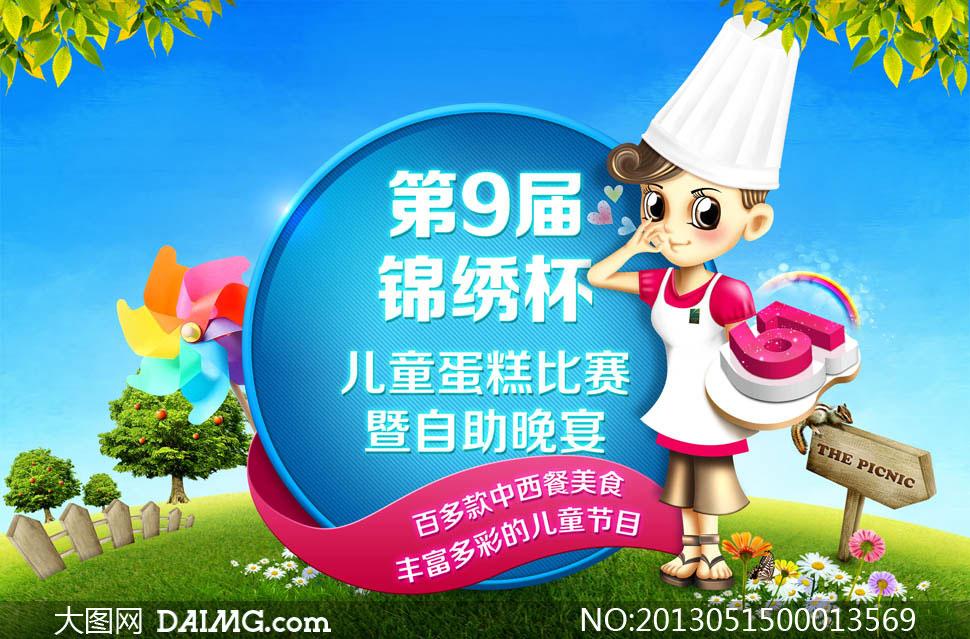61儿童节蛋糕比赛海报设计psd源文件