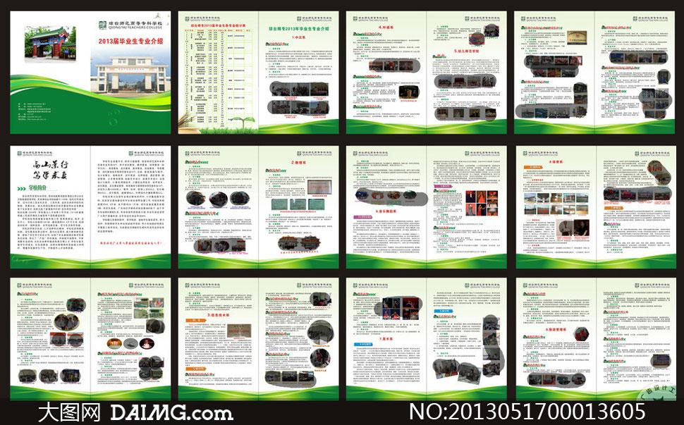 高校招生宣传册设计模板矢量素材图片