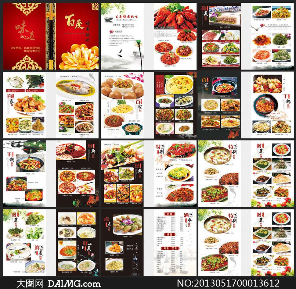 酒店中餐菜谱设计模板矢量素材