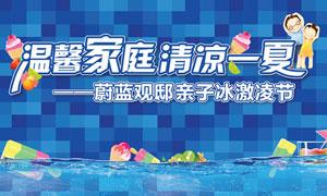 夏季冰激凌节活动海报矢量素材