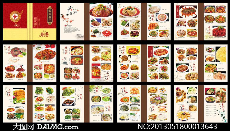 中餐餐厅菜谱模板矢量素材