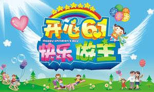 开心61快乐做主儿童节海报矢量素材