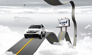 云层上的弯曲公路创意PSD分层素材