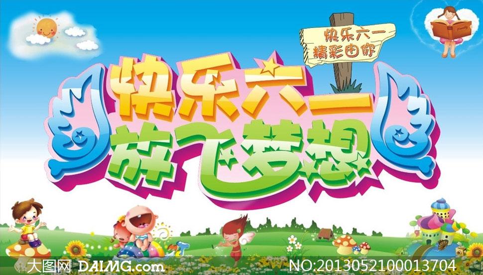 61儿童节放飞梦想活动海报psd源文件
