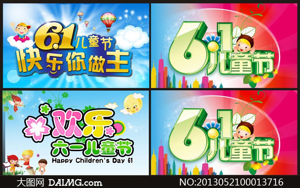 61儿童节卡通广告设计矢量素材