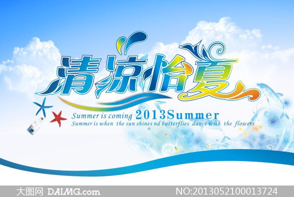清凉怡夏夏季吊旗设计矢量素材