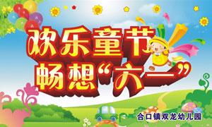 61儿童节幼儿园活动海报PSD分层素材