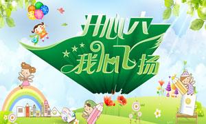 61儿童节插画海报设计PSD源文件