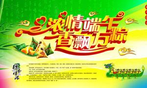 浓情端午香飘万粽节日海报PSD源文件