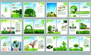 绿色环保水处理画册PSD源文件