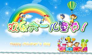 欢乐六一儿童节海报设计PSD源文件