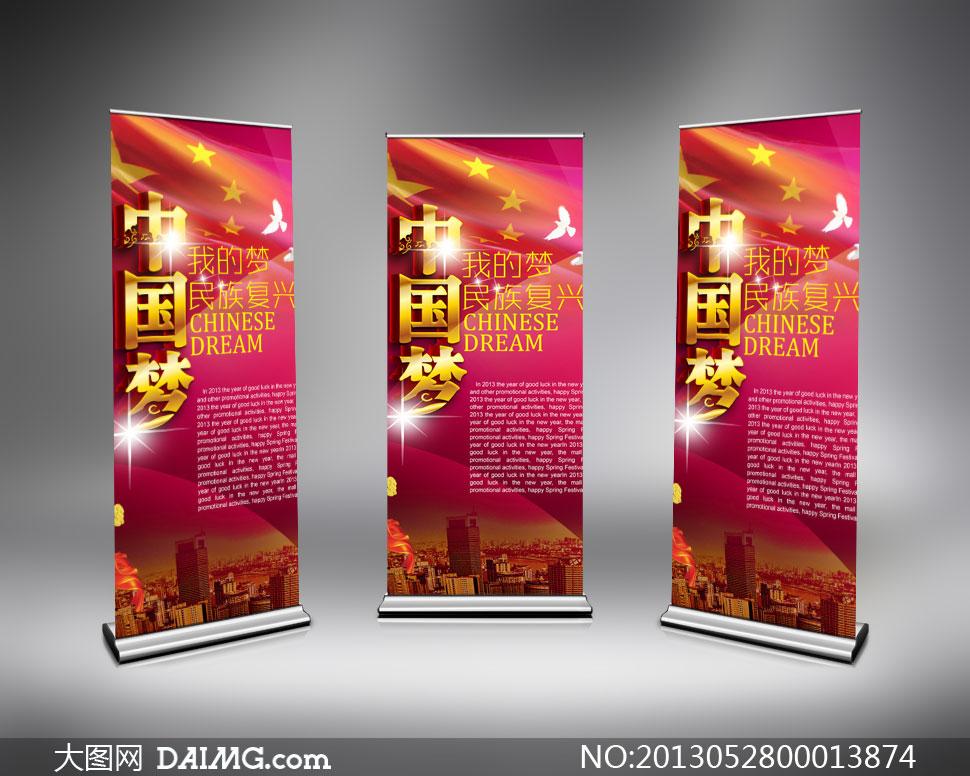 中国梦民族复兴广告设计psd源文件