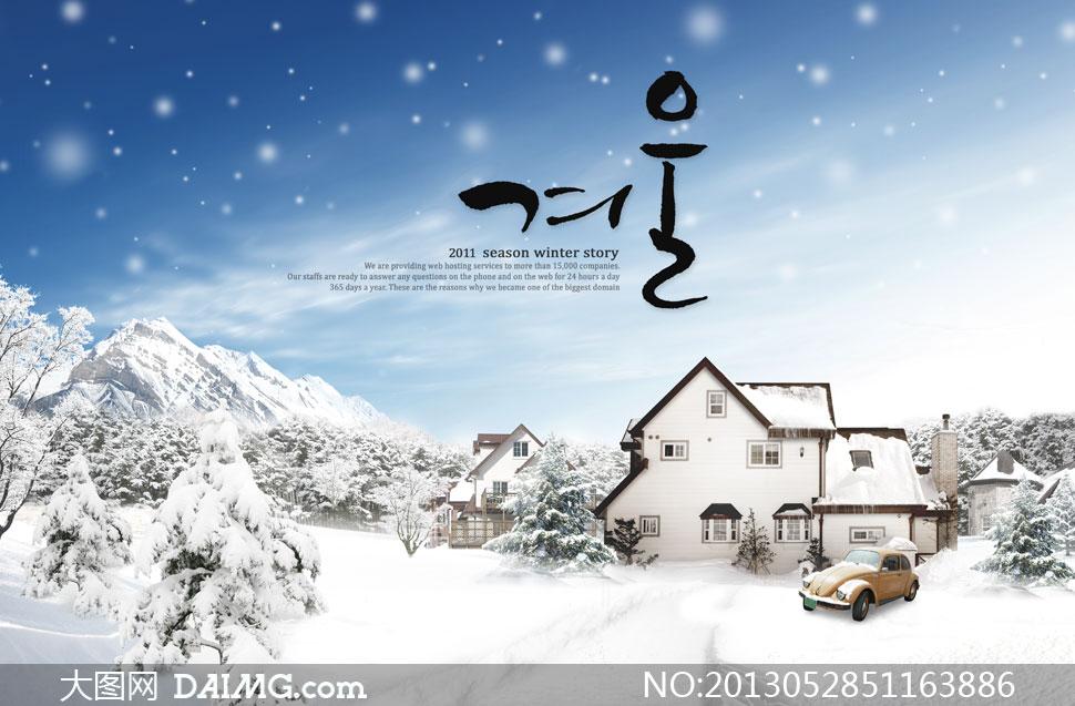 冬天房子白雪树木风景psd分层素材