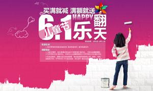 淘宝61儿童节促销海报PSD源文件