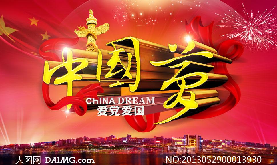 中国梦爱党爱国海报设计psd源文件