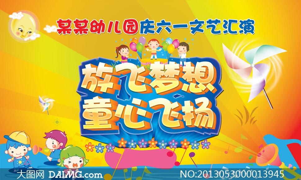 61儿童节文艺汇演海报设计psd源文件