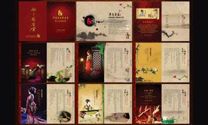 中国风中医养生画册模板矢量素材