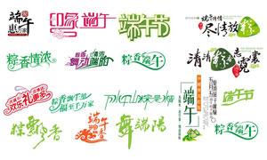 端午节艺术字设计矢量素材