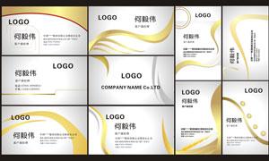 金黃色簡潔風格名片設計矢量素材
