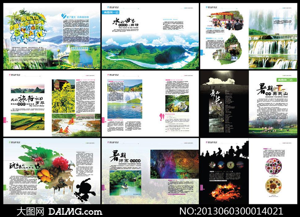 旅游杂志画册设计模板矢量素材