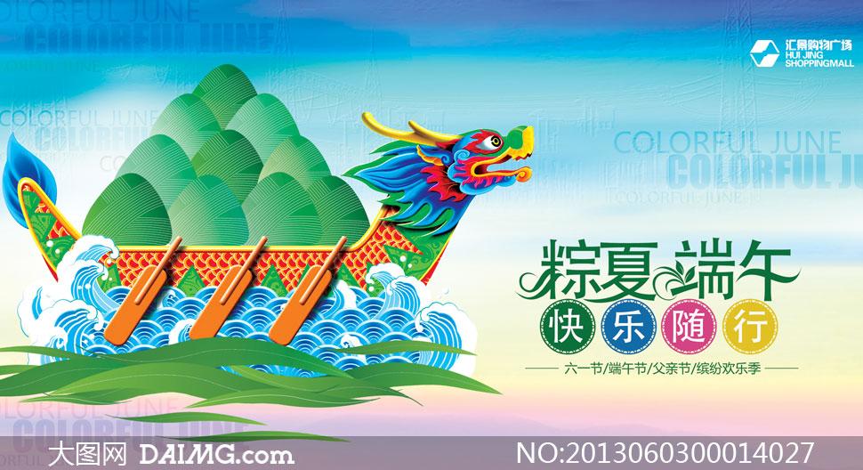 六一节父亲节缤纷欢乐季龙舟海浪商场海报端午pop