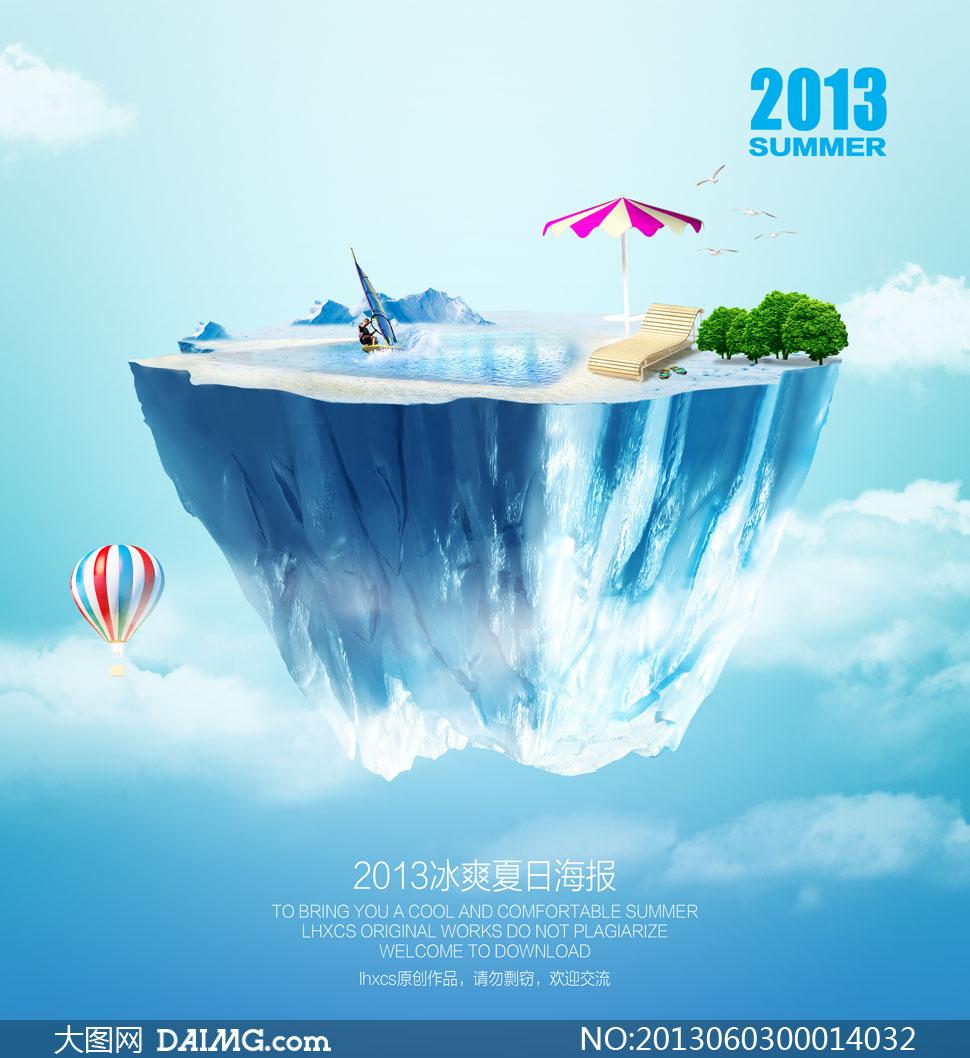 云彩云朵冰山热气球清凉清爽冰爽夏日夏日海报超市